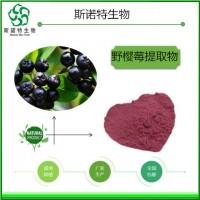 野樱莓提取物不老莓提取物厂家食品饮品原料批发