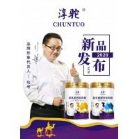 淳驼驼奶项目招商预定有优惠政策