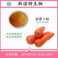 胡萝卜膳食纤维胡萝卜粉食品原料厂家包邮
