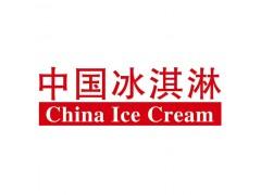 2021第二十二届中国冰淇淋展暨冷冻食品展