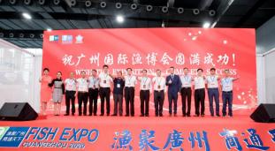 2021中国(广州)国际渔业博览会 招展函 10.131042