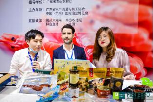 2021中国(广州)国际渔业博览会 招展函 10.131050