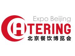 第十一届北京国际餐饮业供应链展览会
