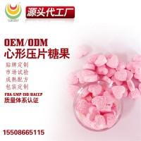 心形压片糖果代加工,顽固体质片剂oem贴牌,成熟糖果压片加工