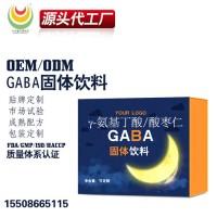 Gaba固体饮料代加工,氨基丁酸酸仁oem,gaba产品代工