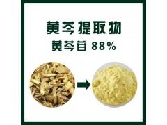 黄芩提取物 /黄芩苷 88%