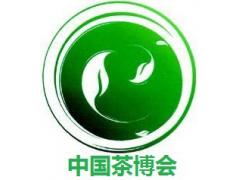 2021中国北京茶业暨茶文化博览会