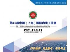2021第16届中国(上海)国际肉类工业展览会