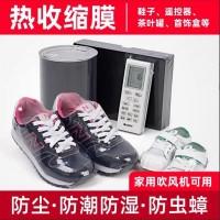 PVC鞋袋膜低温热塑膜防尘防潮鞋子保护袋