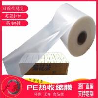 PE热收缩膜饮料包装热塑膜厂家
