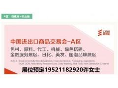 2022上海国际医疗健康博览会(CMHE)同期虹桥美博会