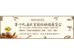 2022第十九届北京国际烘焙展览会(CBBE)