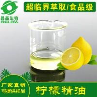 供应食品级柠檬精油