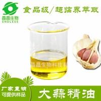 厂家供应食品级大蒜油