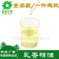 厂家供应食品级乳香精油