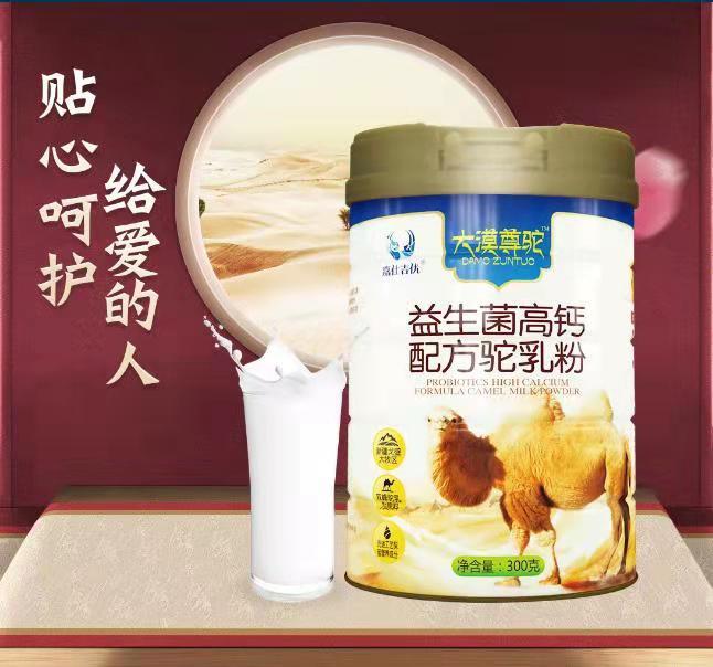 益生菌高钙 驼奶粉