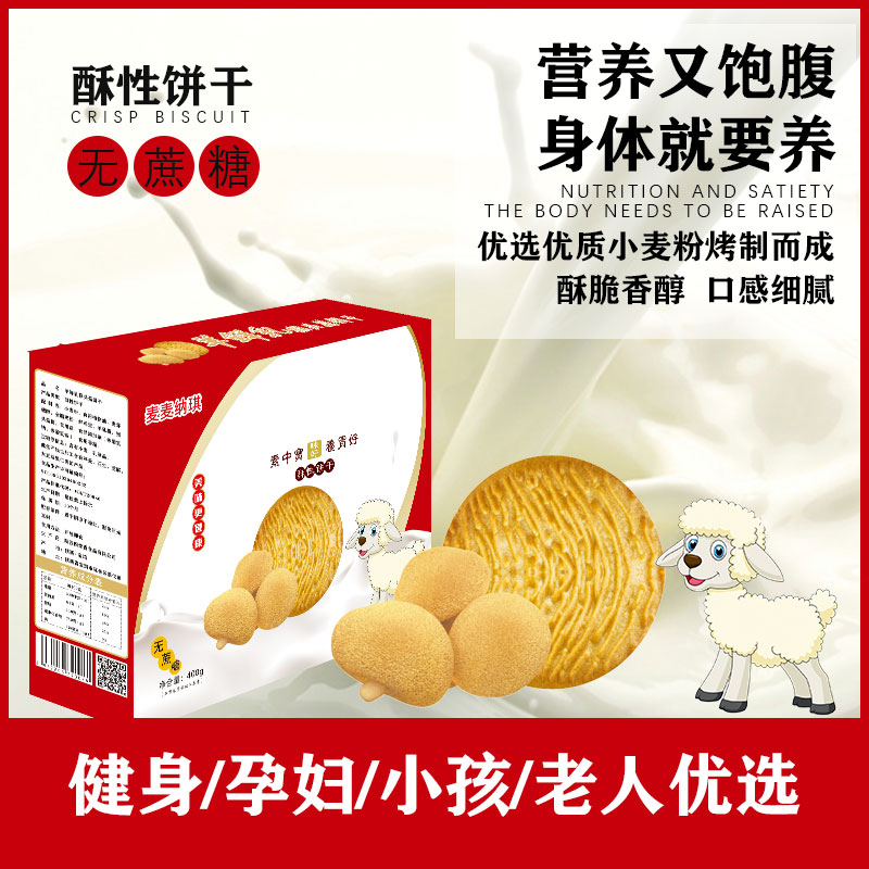 羊鲜乳猴头菇饼干