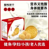 麦麦纳琪 羊鲜乳猴头菇饼干OEM