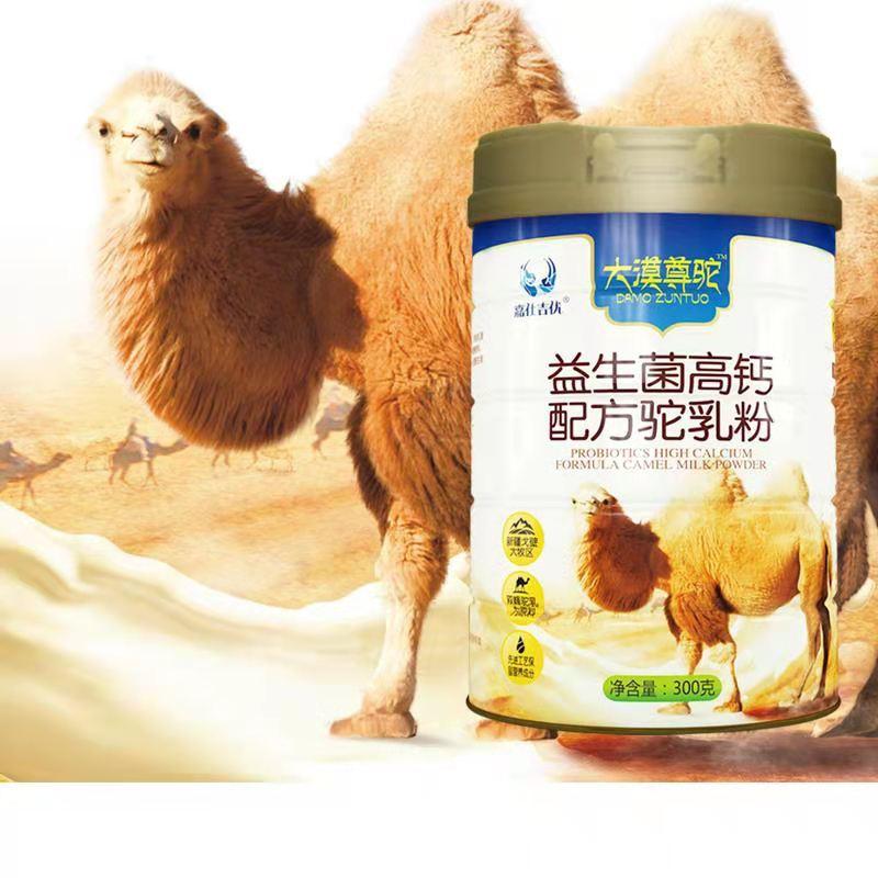 益生菌高钙 驼奶粉 1