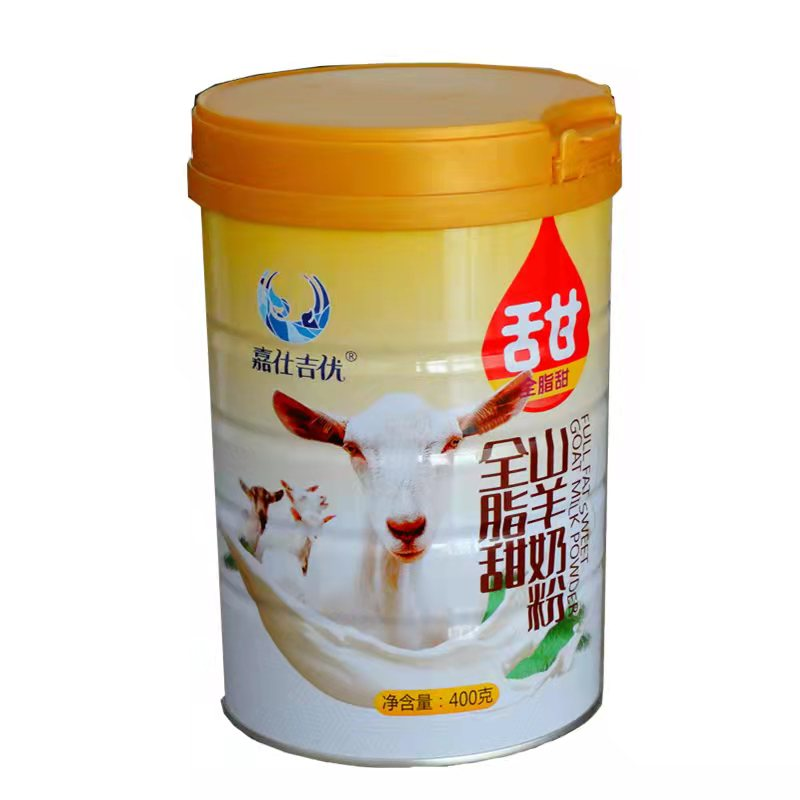 羊奶粉 全脂甜羊奶粉 罐裝