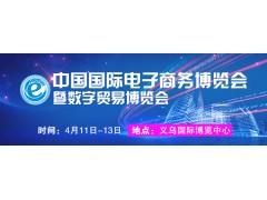 2022中国义乌国际电子商务博览会(食品电商展)